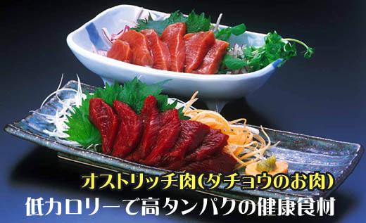 オストリッチ肉(ダチョウのお肉)のお刺身