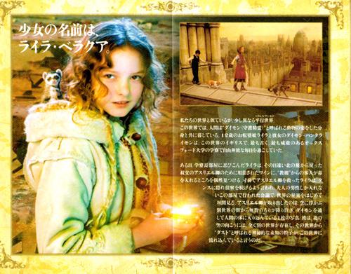 ライラの冒険-黄金の羅針盤-